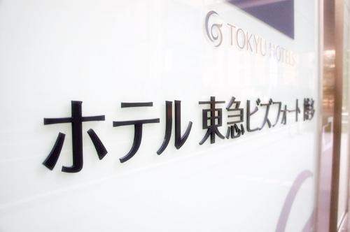 후쿠오카 호텔 도큐비즈포트 하카타