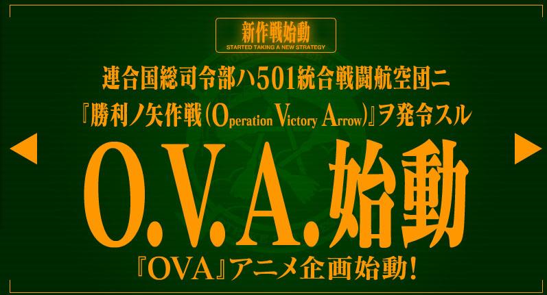 스트라이크 위치스 OVA 및 TVA 3기 제작결정!!