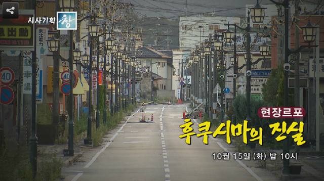 시사기획 창 : '현장르포, 후쿠시마의 진실' 15..
