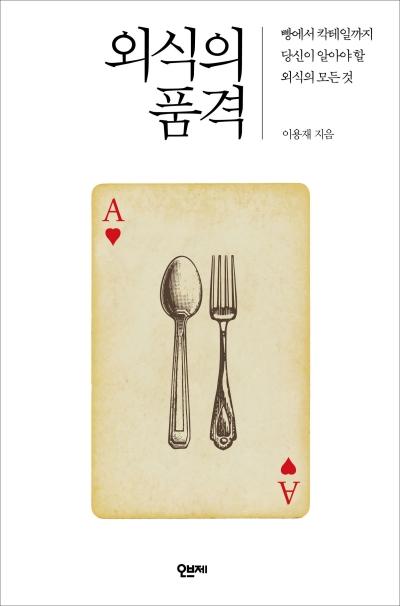 <외식의 품격> 발간 기념 가상 인터뷰