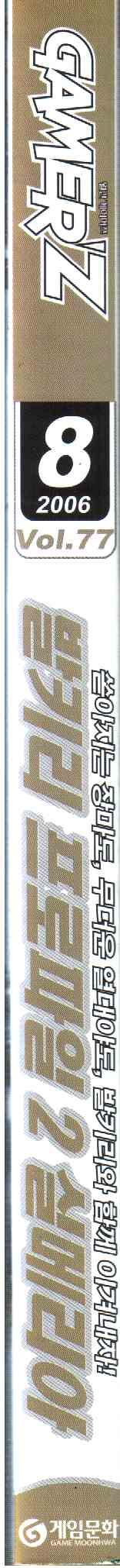 게이머즈 2006년 8월