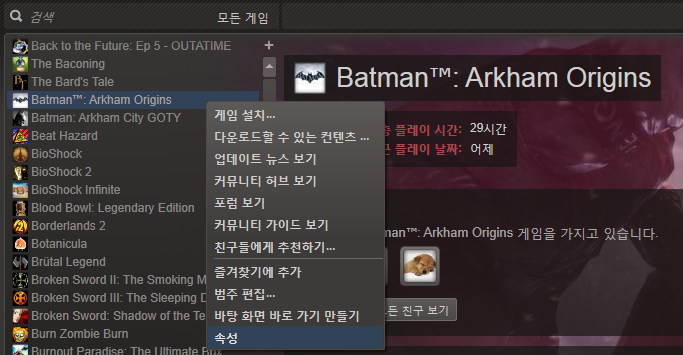 [PC] Batman : Arkham origins 관련 팁