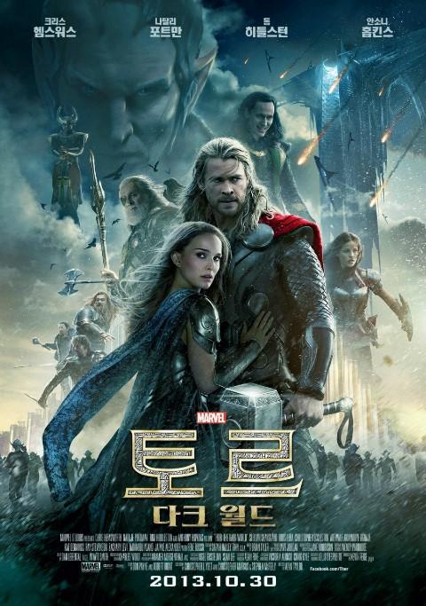 토르 : 다크 월드 / Thor: The Dark World (2013년)를..