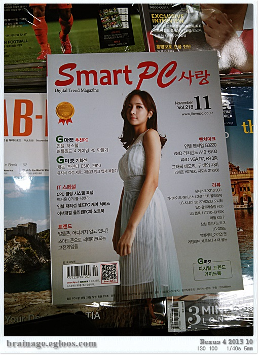 컴퓨터 잡지의 이름 변경 - Smart PC 사랑