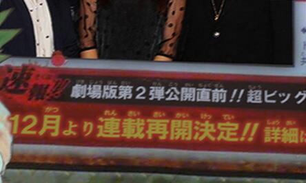 '헌터x헌터'의 연재가 12월부터 재개된다는 얘기가?..