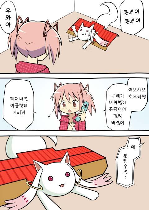 [번역] 마도마기 낙서집
