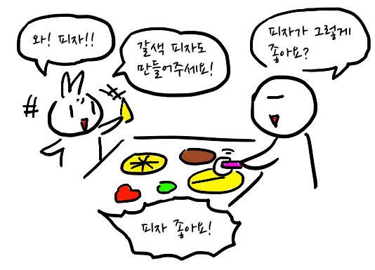 [제105회] 뀨뀨의 육아일기 제104화. 피자