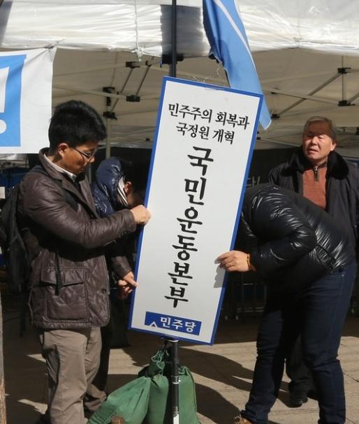 민주당이 반정부 집회 재개했는데 글 하나 안 올라온다.