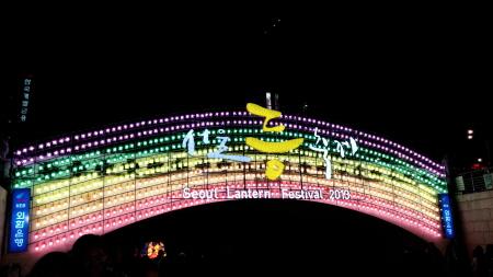 서울등축제로 저녁나들이 GoGo