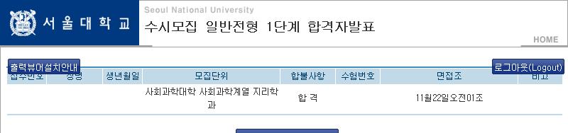 S대 1차 합격!!