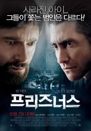 프리즈너스 (Prisoners, 2013) 감상문