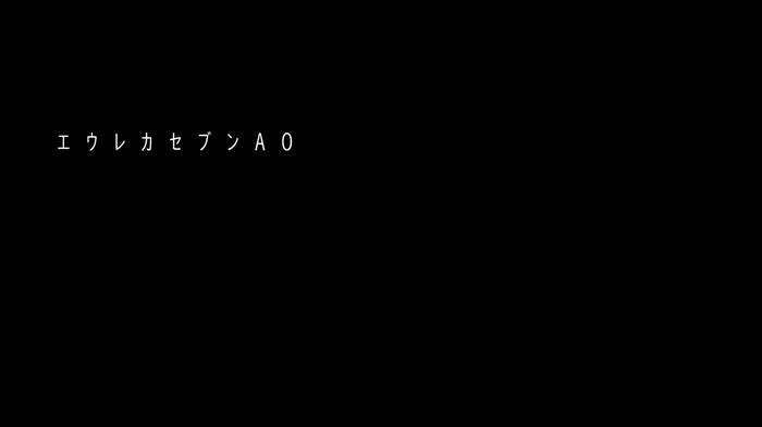 에우레카 세븐 AO - 역대 최고 스케일의 가족.