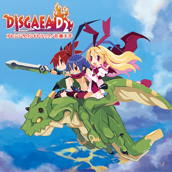 Disgaea D2 Arrange Soundtrack