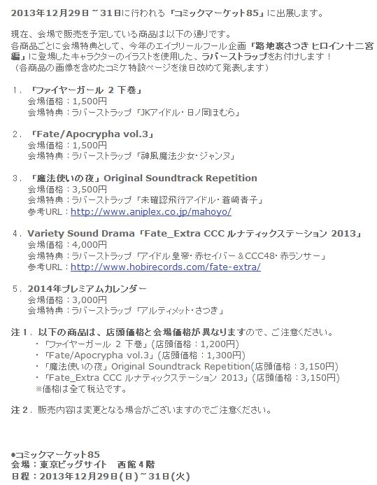 코믹마켓85에서 '타입문'이 판매할 상품 몇가지 공개