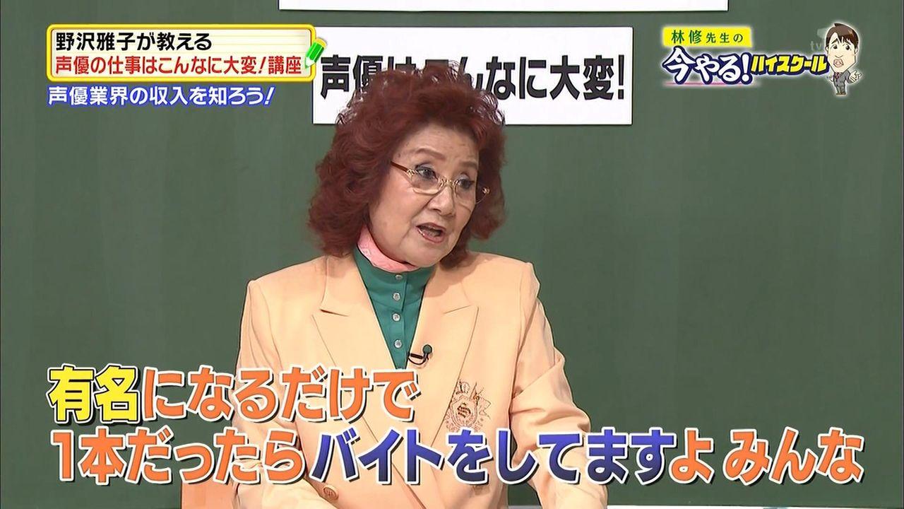 성우 노자와 마사코, 성우 출연료는 게임 > 파친코..