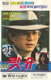 랏슈 - 1989, 이봉원