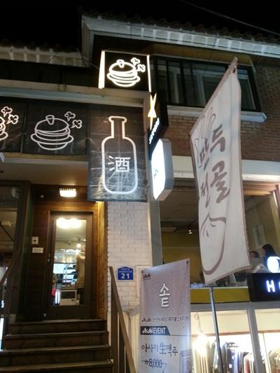 홍대합정맛집-뜨끈한 만두전골집, 솥.