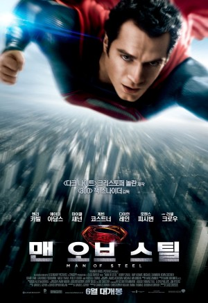 맨 오브 스틸 (Man Of Steel 2013) 감상문