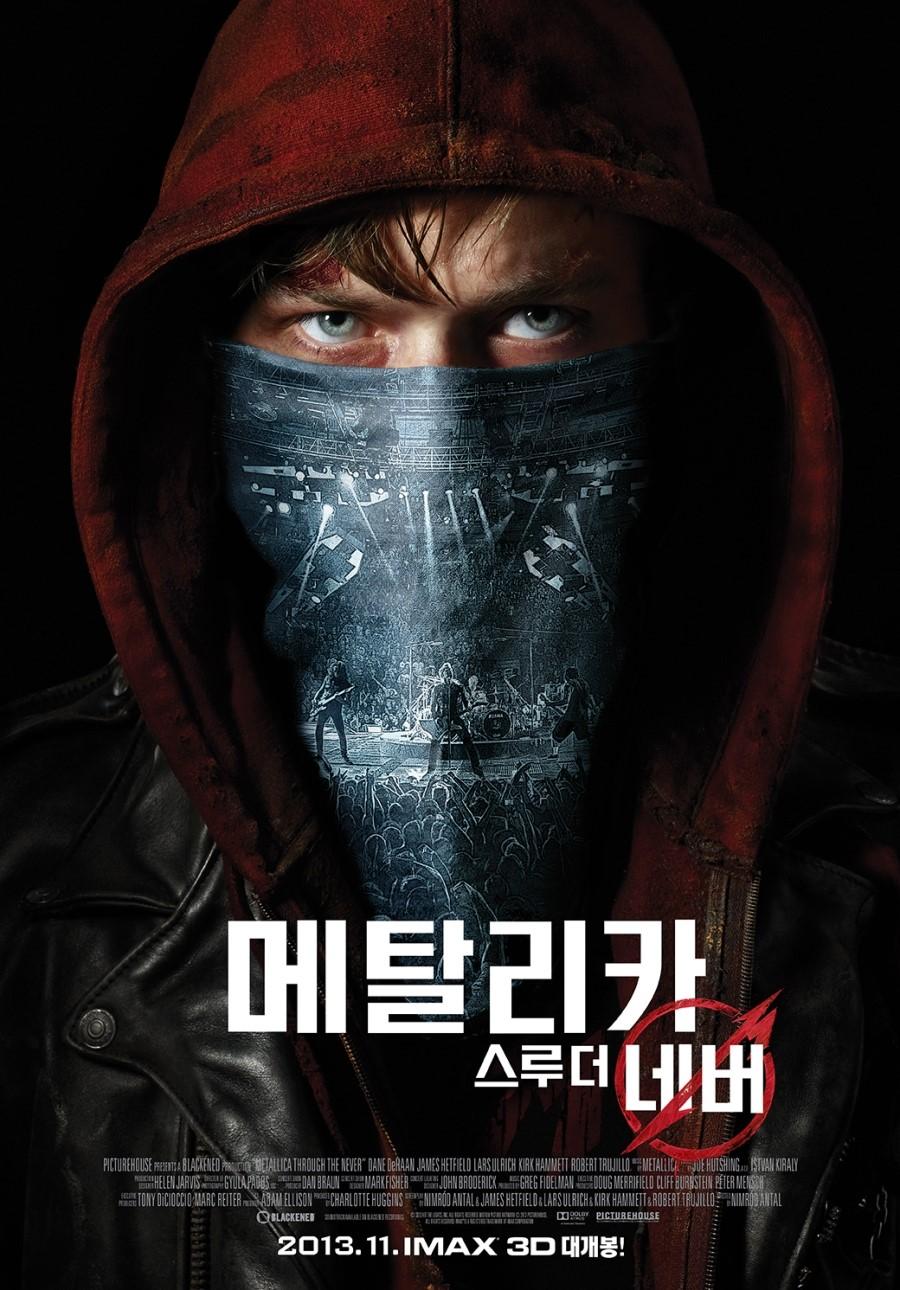 메탈리카 스루 더 네버로 미루어 본 돌비 앳모스(Dol..