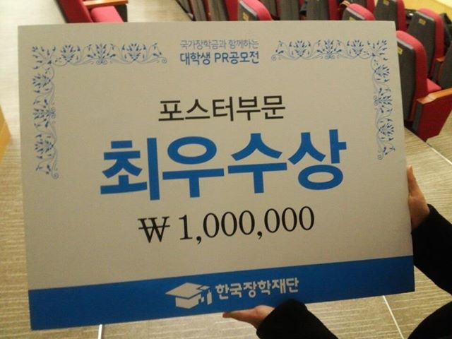 20131203_ 한국장학재단 공모전 최우수상 받다 :)