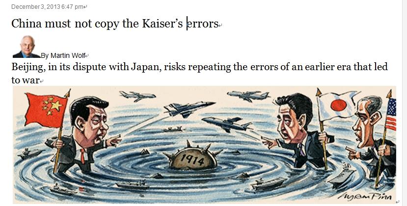 """""""중국이 독일 카이저의 오류를 반복해서는 안된다!"""""""