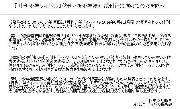 고단샤, 만화잡지 '월간 소년 라이벌' 2014년 6월 4일..