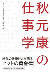 0137. 秋元康の仕事學