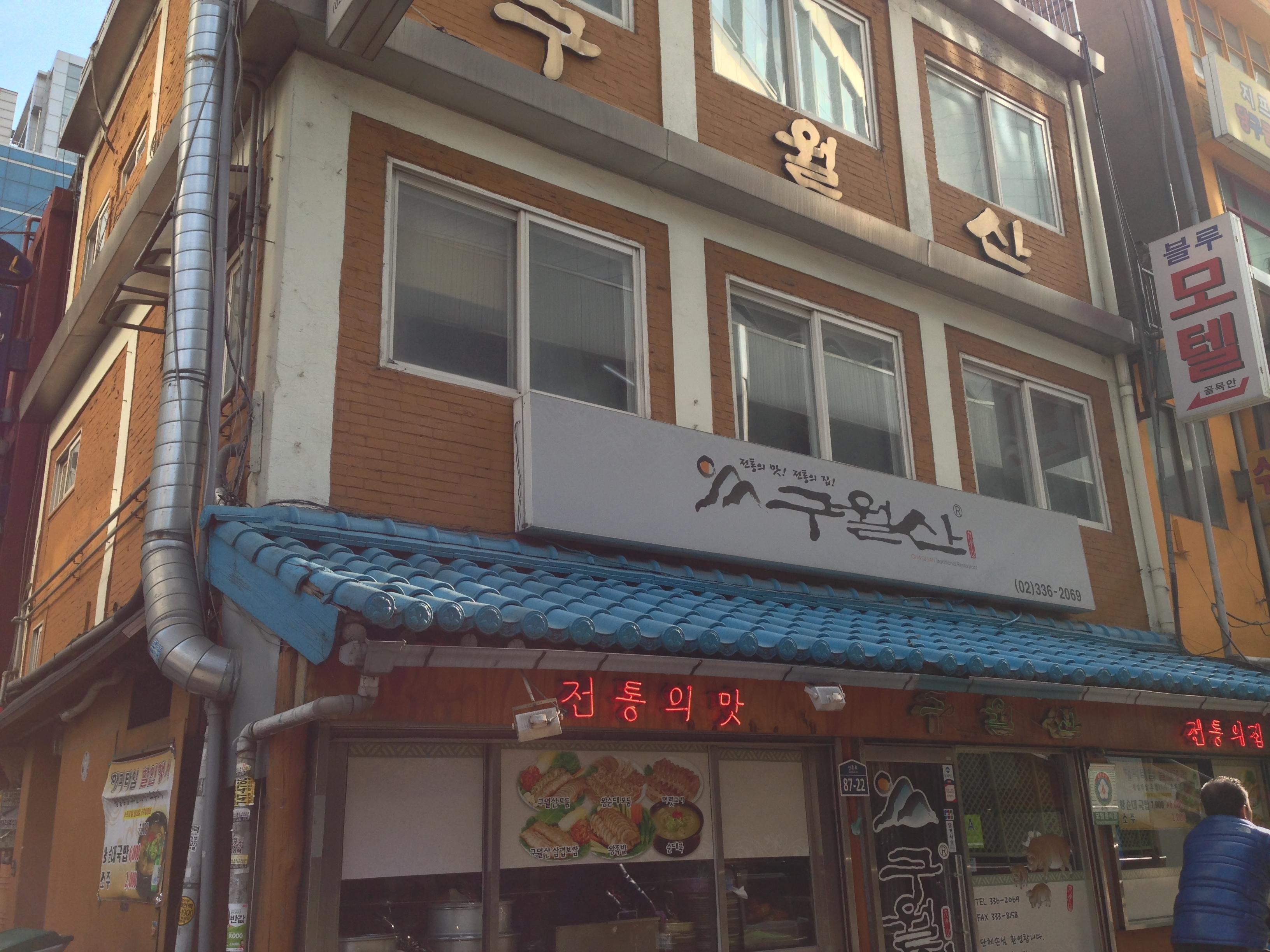 [신촌 맛집] 전통의 개성순대국, 구월산