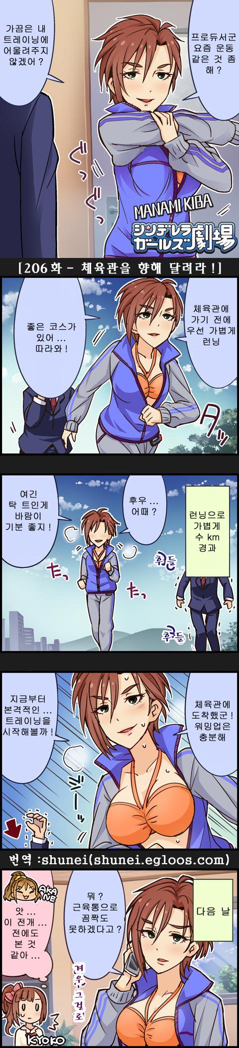 신데렐라 걸즈 극장 206화