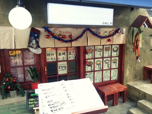홍대(합정-상수) 근처 일본식 밥집 히메시야