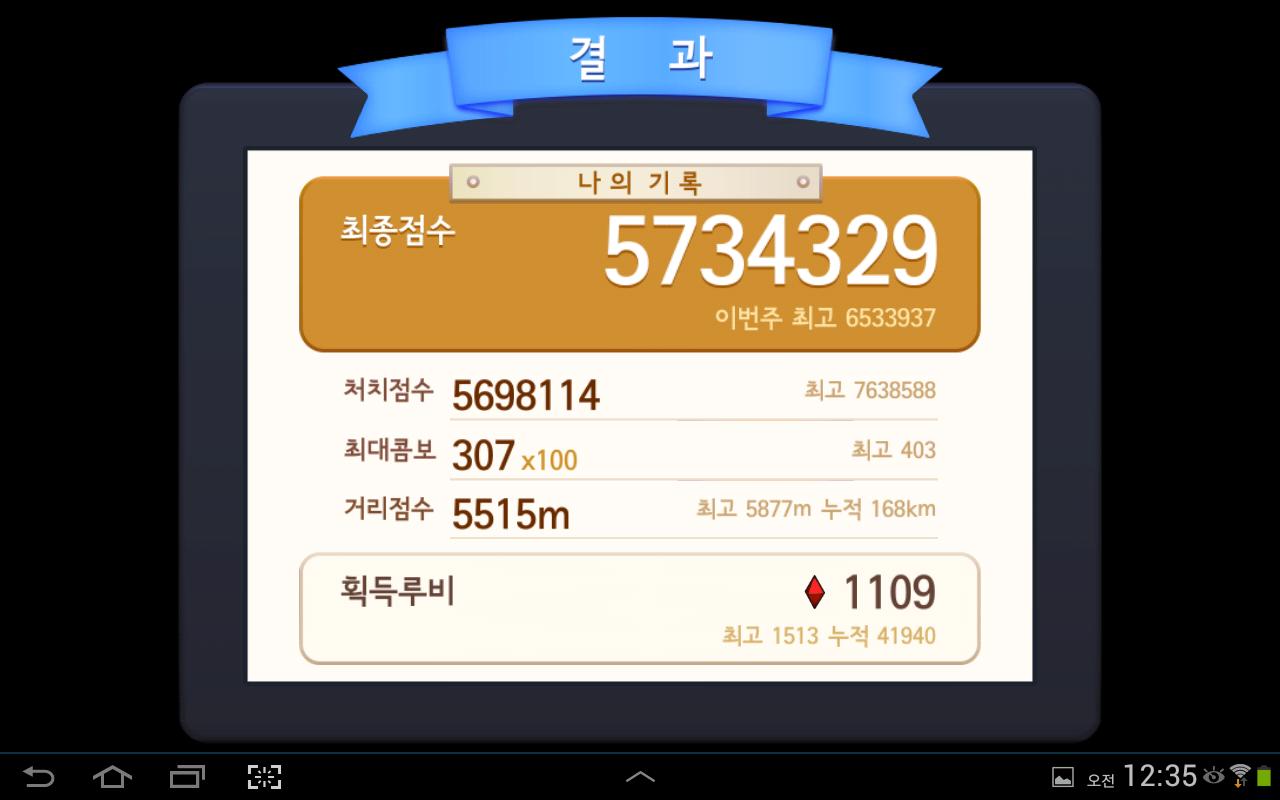 [판타지x러너즈] 13.12.13 오늘의 달리기