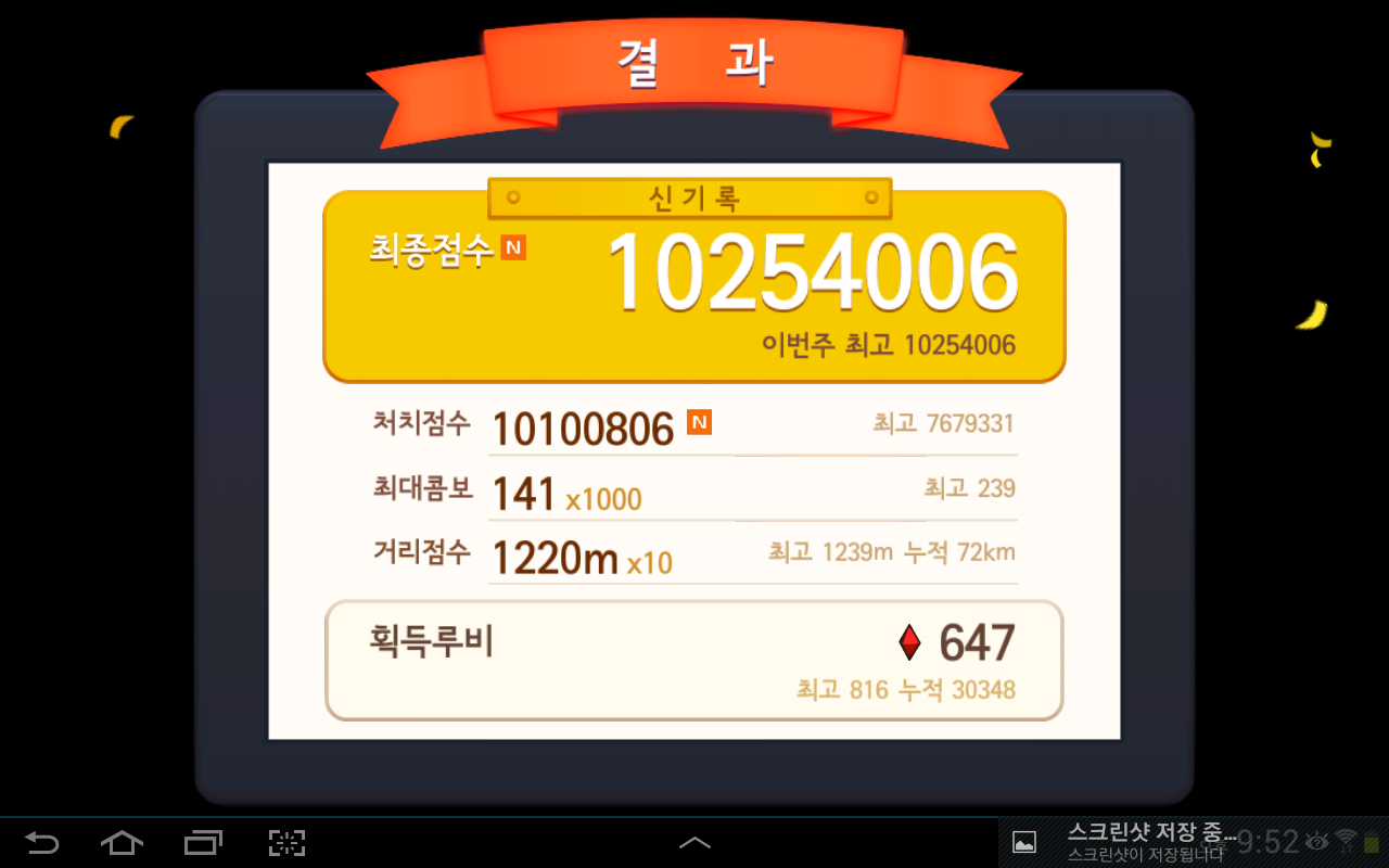 [판타지x러너즈] 13.12.19 오늘의 달리기. 신기록!!!