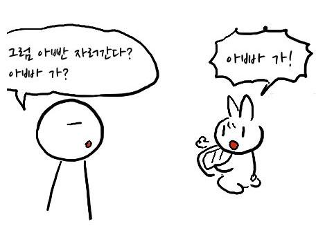 [제111회] 뀨뀨의 육아일기 제110화. 아빠 가!