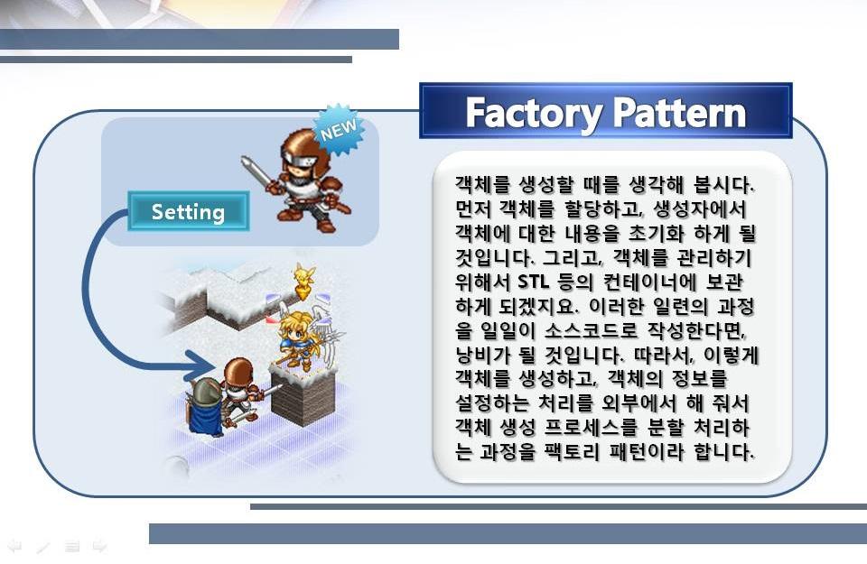 DesignPattern : 팩토리 (Factory) 1 - Simple..