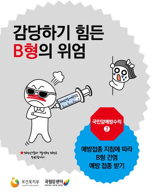 국민암예방수칙7_ 예방접종 지침에 따라 B형 간염 ..