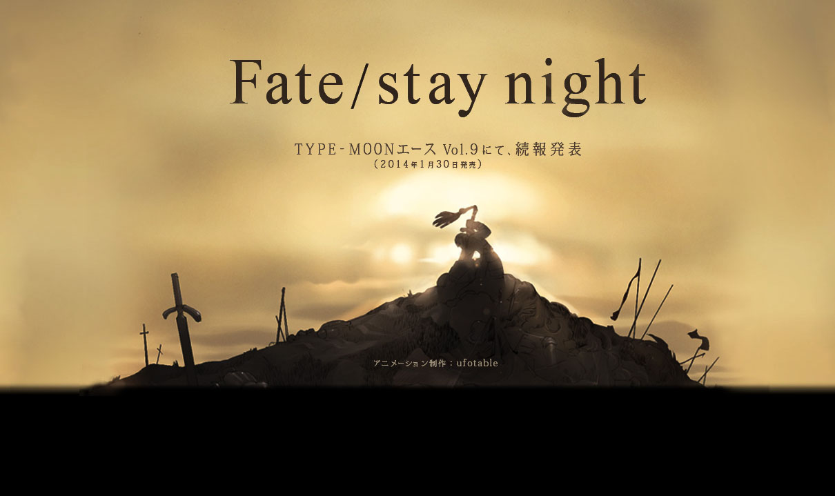 ufotable판 Fate/stay night 공식 사이트 오픈! ..