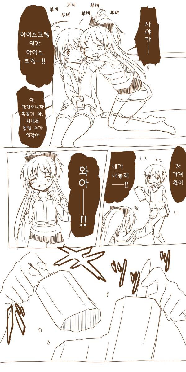[번역] 차 한잔 더 덤