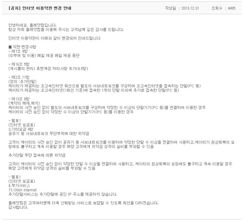 명불허전 KT ㅋㅋㅋㅋ KT, 인터넷 공유기 관련 ..