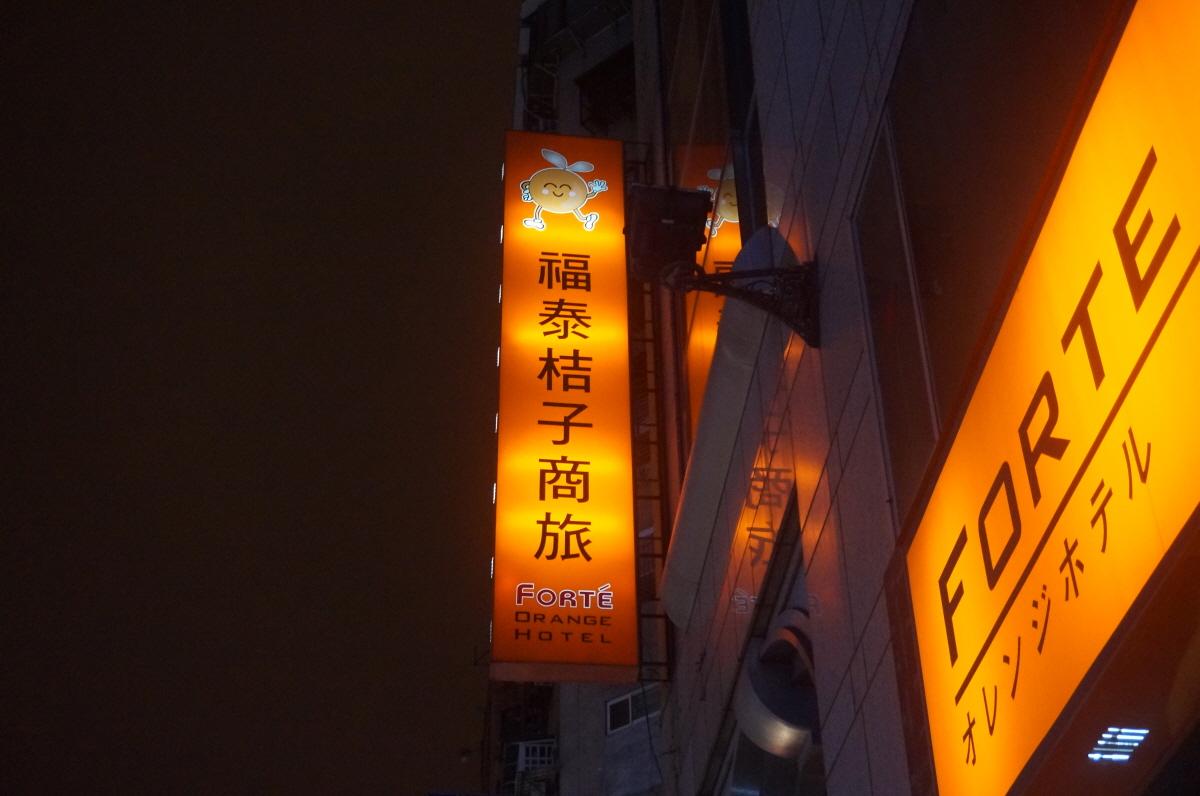 [대만여행] 중산역 포르테 오렌지 호텔 Forte Or..