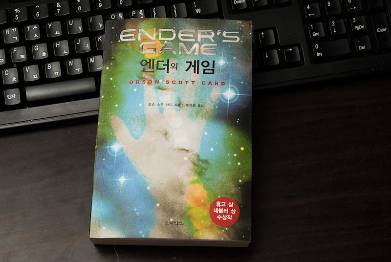 앤더의 게임 - 오슨 스콧 카드 / 백석윤 역