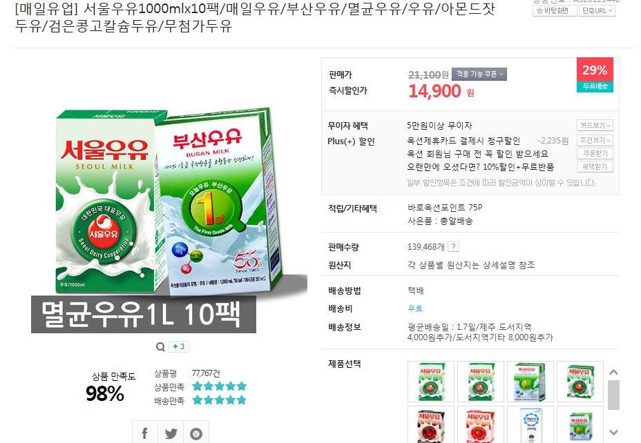 인천에 살면서 부산우유를 먹는 기분이란...