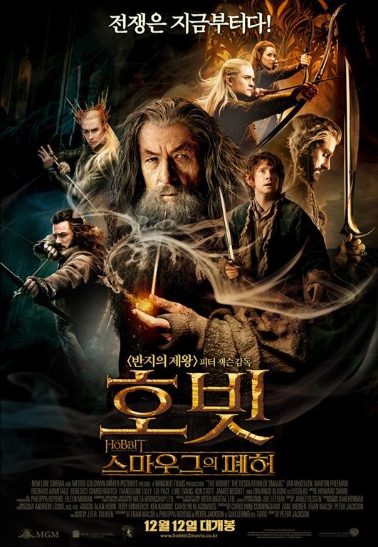 새해 초반에 함께 한 영화 호빗(Hobbit) 2, 스마..