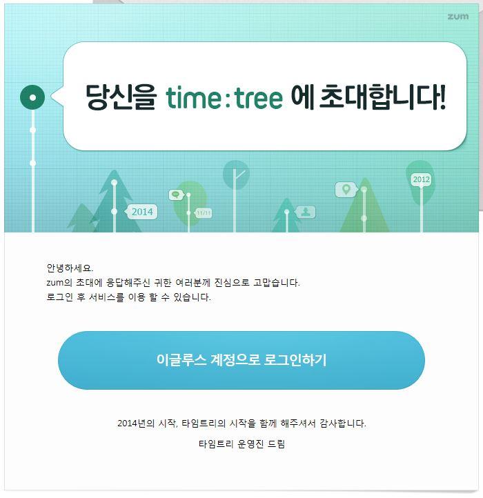 [타임트리] ZUM의 새로운 서비스