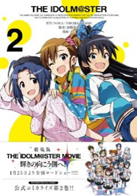 THE IDOLM@STER 2권을 읽었습니다