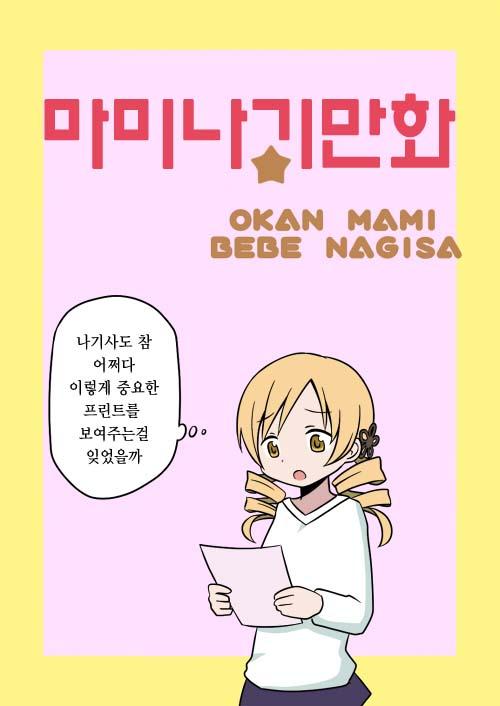 [번역] 마미나기만화