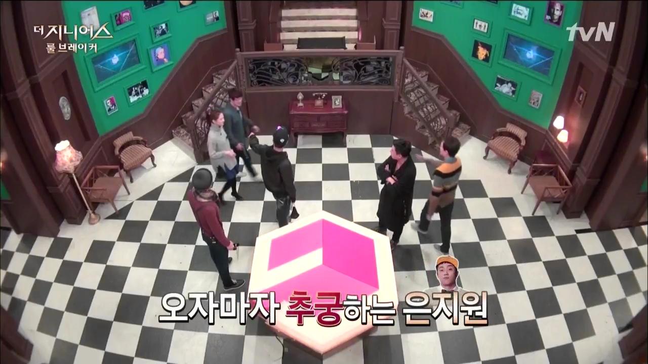 [더지니어스]6화 은지원이 쓰레기인 화(강스포)