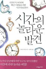 시간의 놀라운 발견: 시간의 미스터리에 빠진 사람들..