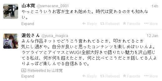 야마칸 감독이 트위터에서 '겨우 이런 관객이 생겨나..