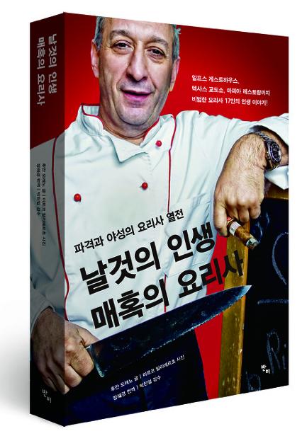날것의 인생, 매혹의 요리사