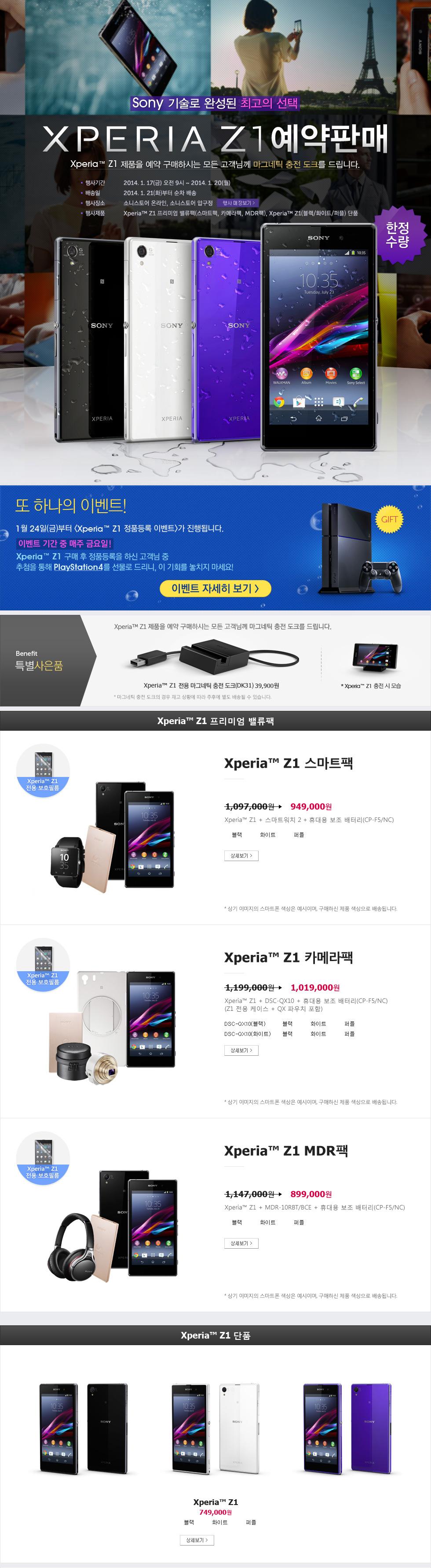 소니 Xperia Z1이 국내 정식 발매되었습니다.